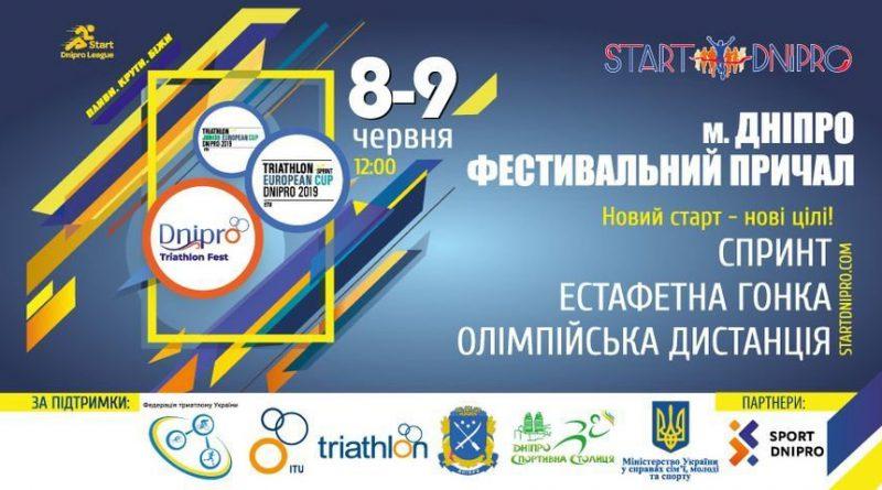 Dnipro Triathlon Fest 2019 (РЕГЛАМЕНТ)
