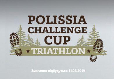 Триває реєстрація на «Polissia Challenge Cup-2019»